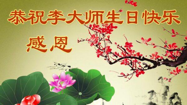 中國民眾深受大法福報 感恩李大師