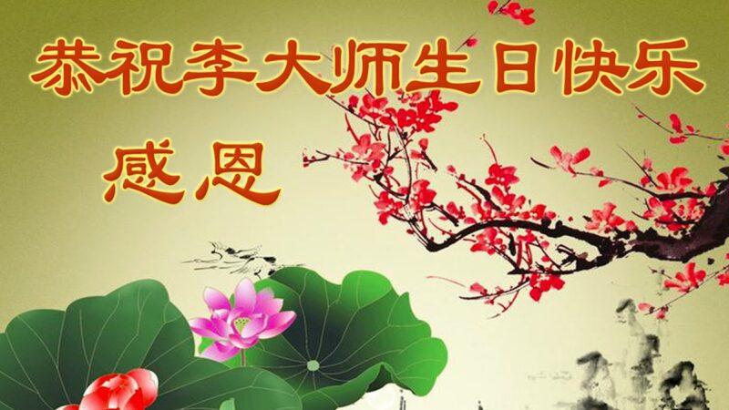 中国民众深受大法福报 感恩李大师