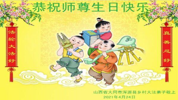中国农村地区法轮功学员喜迎世界法轮大法日暨李洪志大师华诞
