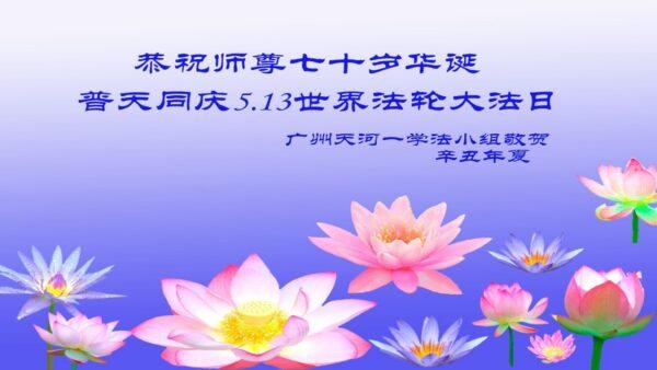 大陆法轮功学员恭贺世界法轮大法日暨李洪志大师华诞