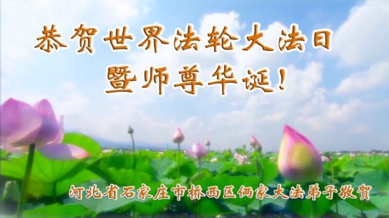 石家庄法轮功学员恭贺世界法轮大法日暨李洪志大师华诞