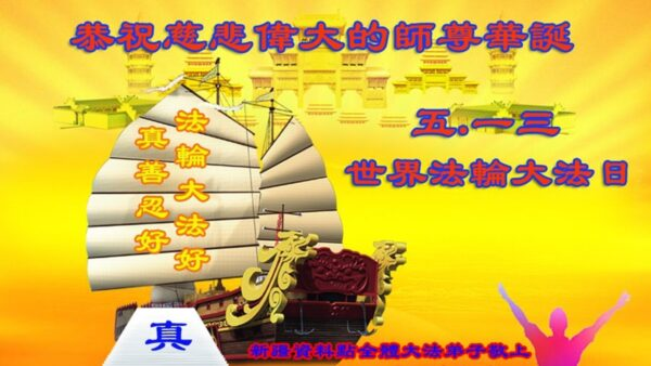 新疆法輪功學員恭賀世界法輪大法日暨李洪志大師華誕(26條)