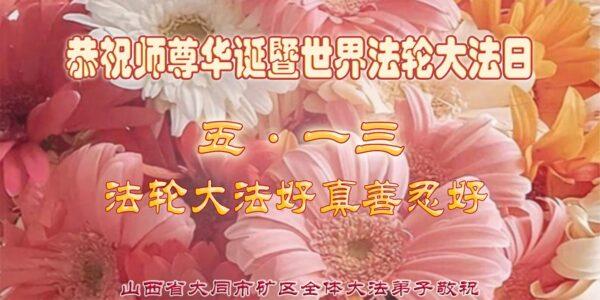 山西法轮功学员恭贺世界法轮大法日暨李洪志大师华诞(28条)