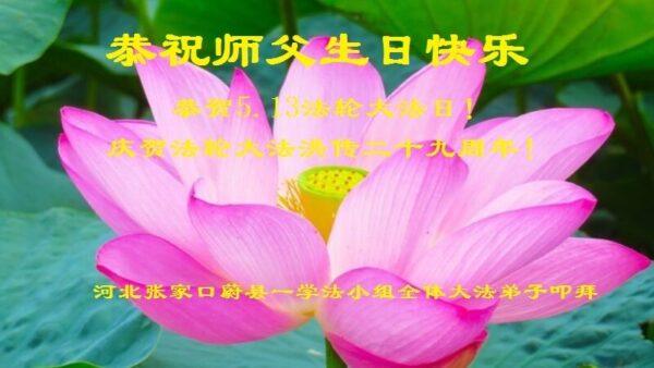 張家口法輪功學員恭賀世界法輪大法日暨李洪志大師華誕(28條)