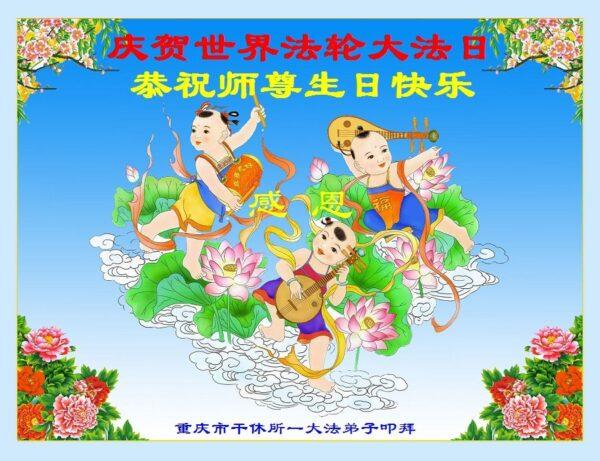 重庆法轮功学员恭贺世界法轮大法日暨李洪志大师华诞(19条)