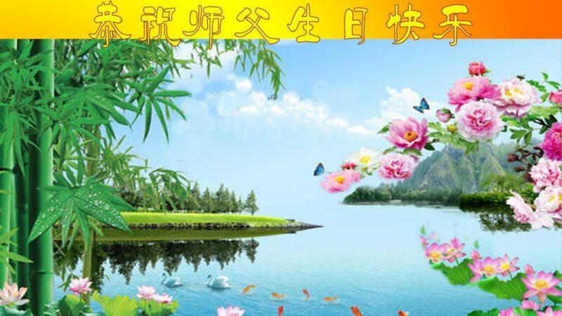 乡村法轮功学员恭贺世界法轮大法日暨李洪志大师华诞(23条)