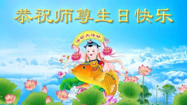 成都法轮功学员恭贺世界法轮大法日暨李洪志大师华诞(23条)