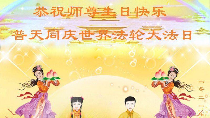 乡村法轮功弟子恭贺世界法轮大法日暨李洪志大师华诞(23条)
