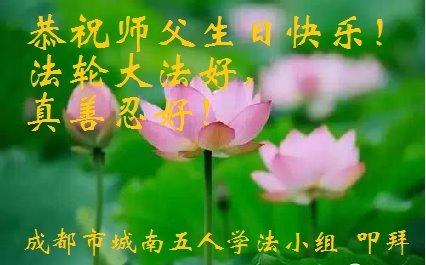 成都法轮功学员恭贺世界法轮大法日暨李洪志大师华诞(27条)
