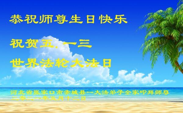 张家口法轮功学员恭贺世界法轮大法日暨李洪志大师华诞(24条)