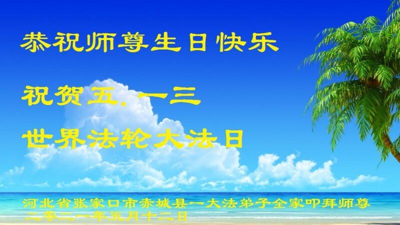 張家口法輪功學員恭賀世界法輪大法日暨李洪志大師華誕(24條)