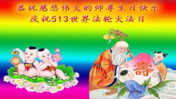 长春法轮功学员恭贺世界法轮大法日暨李洪志大师华诞