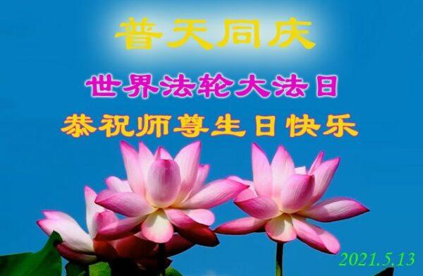 保定法轮功学员恭贺世界法轮大法日暨李洪志大师华诞(21条)