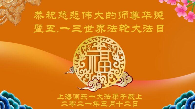 上海法輪功學員恭賀世界法輪大法日暨李洪志大師華誕(22條)