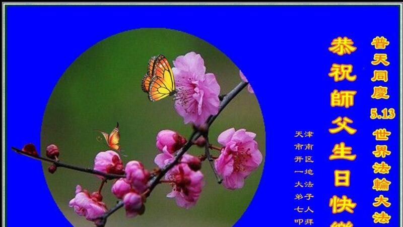 天津法轮功学员恭贺世界法轮大法日暨李洪志大师华诞(23条)