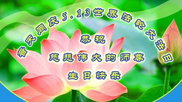 内蒙古法轮功学员恭贺世界法轮大法日暨李洪志大师华诞(27条)