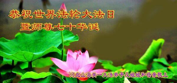 秦皇岛法轮功学员恭贺世界法轮大法日暨李洪志大师华诞(22条)