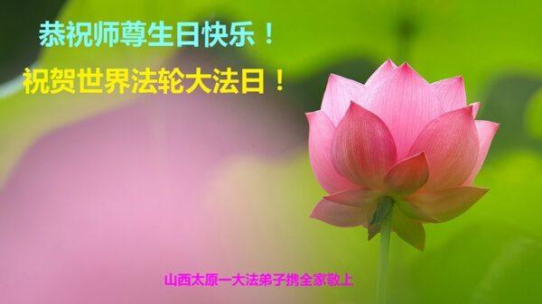 山西法輪功學員恭賀世界法輪大法日暨李洪志大師華誕(29條)