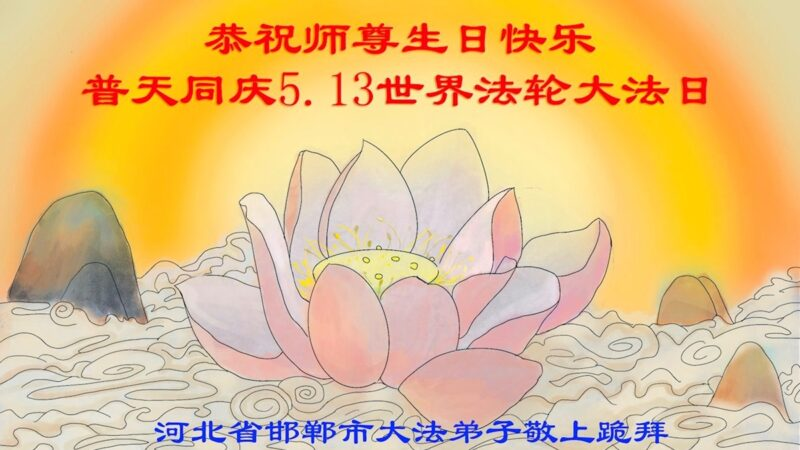河北法轮功学员恭贺世界法轮大法日暨李洪志大师华诞(18条)