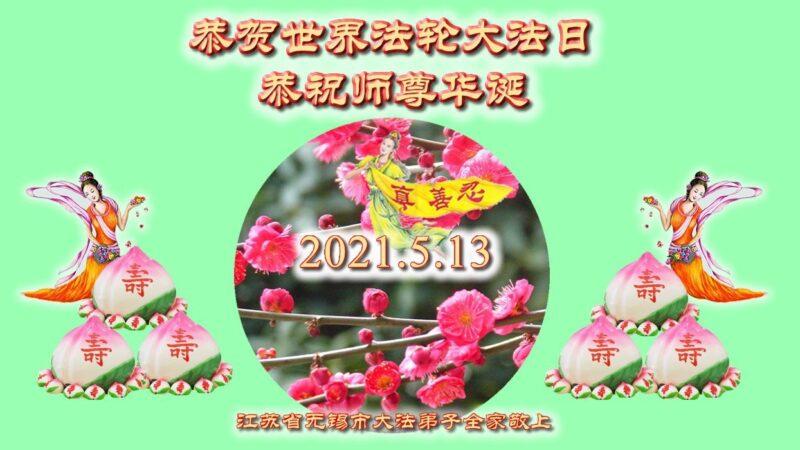 大陆法轮功学员恭贺世界法轮大法日暨李洪志大师华诞(36条)