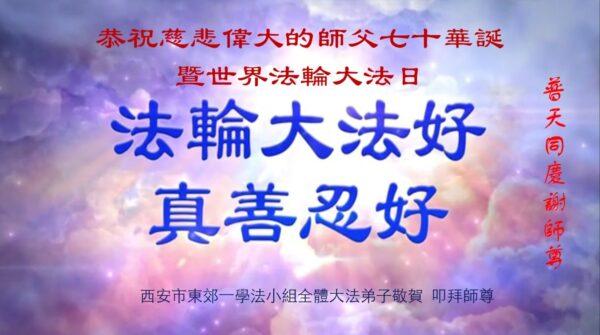 大陸法輪功學員恭賀世界法輪大法日暨李洪志大師華誕(36條)