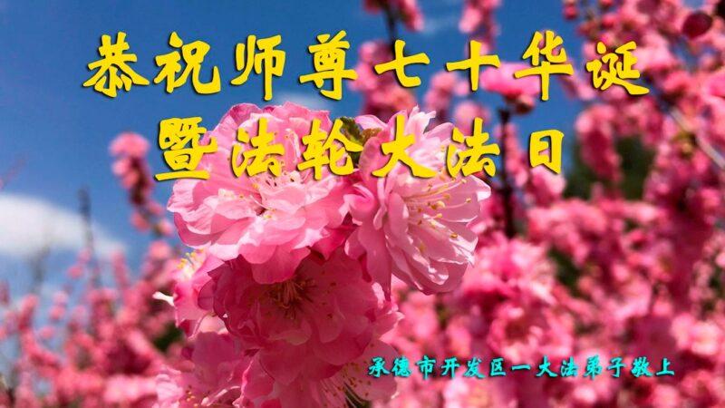 河北法輪功學員恭賀世界法輪大法日暨李洪志大師華誕(20條)