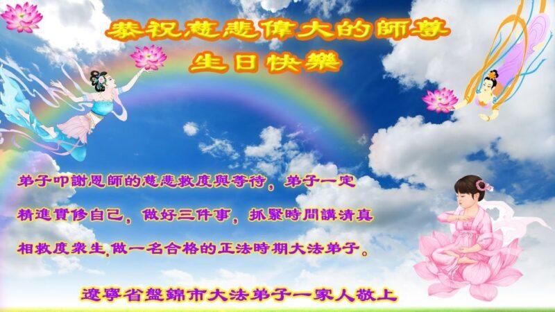 大陆法轮功学员恭贺世界法轮大法日暨李洪志大师华诞(35条)