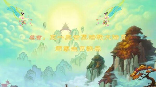 河北法輪功學員恭賀世界法輪大法日暨李洪志大師華誕(30條)