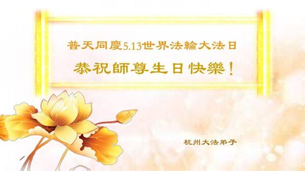 浙江法輪功學員恭賀世界法輪大法日暨李洪志大師華誕(26條)