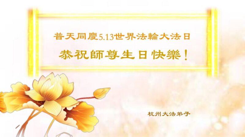 浙江法轮功学员恭贺世界法轮大法日暨李洪志大师华诞(26条)