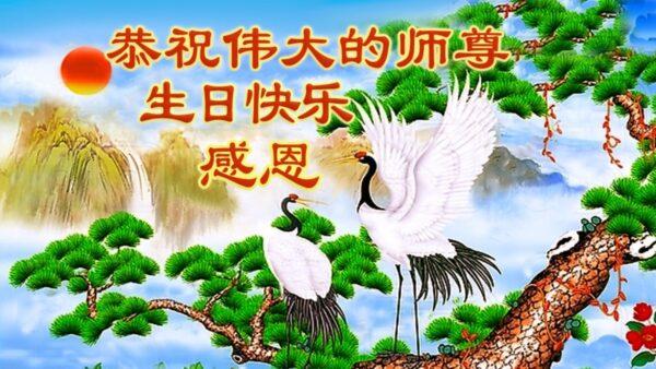 山東法輪功學員恭賀世界法輪大法日暨李洪志大師華誕(21條)