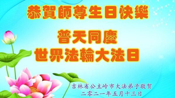 吉林省法輪功學員恭賀世界法輪大法日暨李洪志大師華誕(20條)