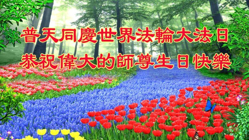 山東法輪功學員恭賀世界法輪大法日暨李洪志大師華誕(18條)