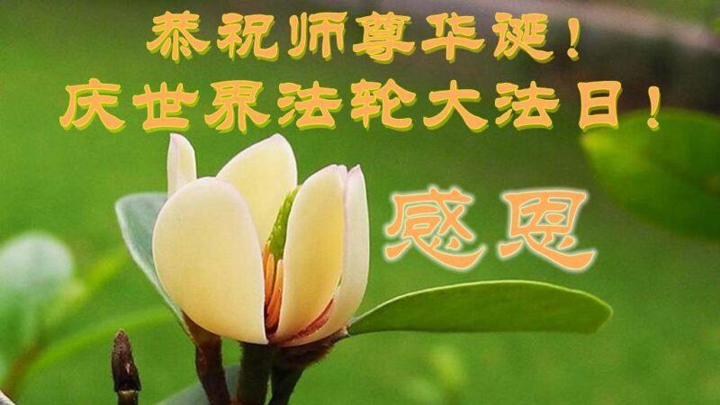 长春大法弟子恭贺世界法轮大法日暨师尊华诞(20条)
