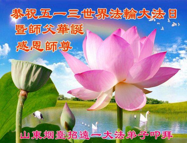 山東法輪功學員恭賀世界法輪大法日暨李洪志大師華誕(24條)