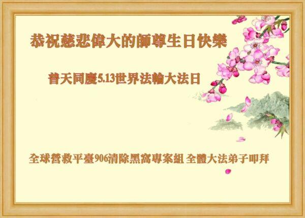 海外法轮功学员恭贺世界法轮大法日暨李洪志大师华诞