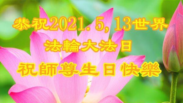 河北法轮功学员恭贺世界法轮大法日暨李洪志大师华诞(21条)