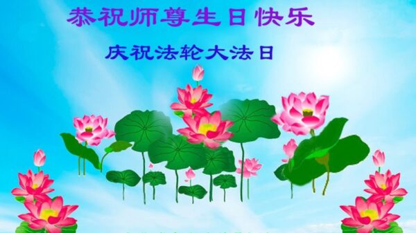 湖北法輪功學員恭賀世界法輪大法日暨李洪志大師華誕(21條)