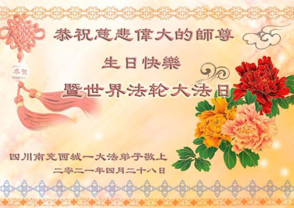 四川大法弟子恭贺世界法轮大法日暨师尊华诞(18条)