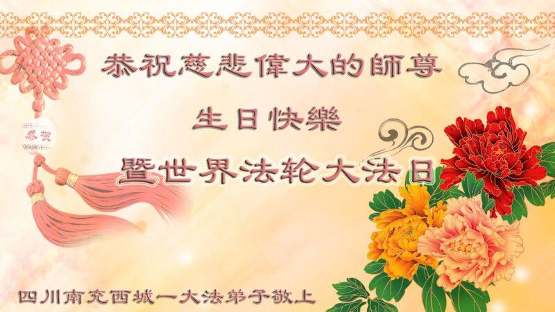 四川大法弟子恭賀世界法輪大法日暨師尊華誕(18條)