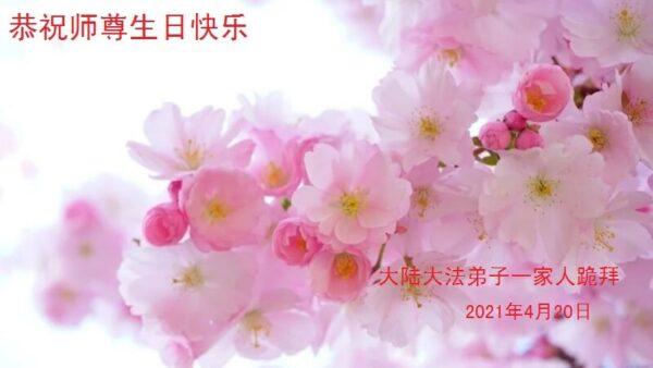 潍坊法轮功学员恭贺世界法轮大法日暨李洪志大师华诞(18条)