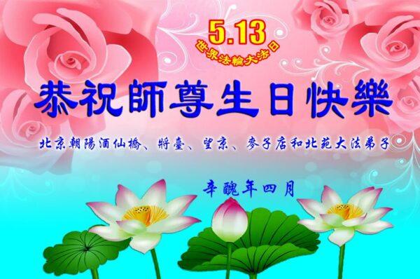 北京大法弟子恭贺世界法轮大法日暨李洪志师尊华诞(19条)