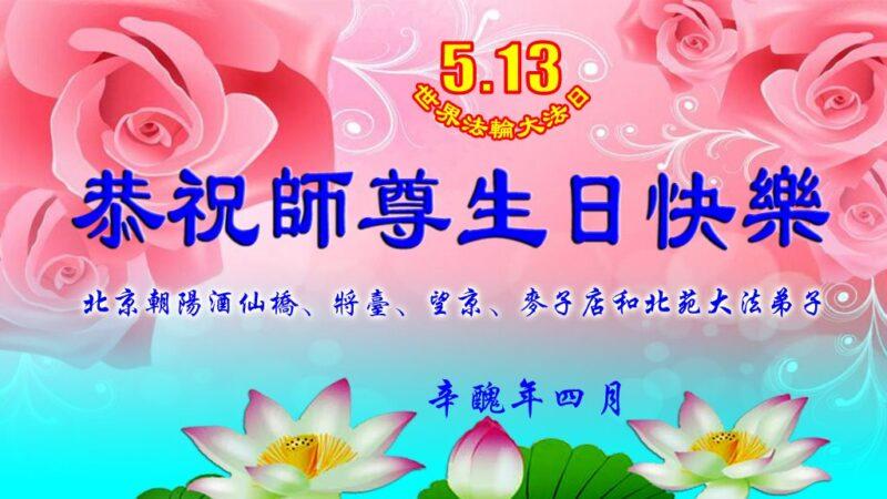 北京大法弟子恭賀世界法輪大法日暨李洪志師尊華誕(19條)