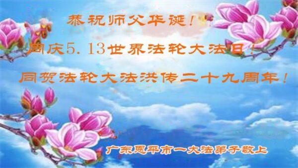 广东法轮功学员恭贺世界法轮大法日暨李洪志大师华诞