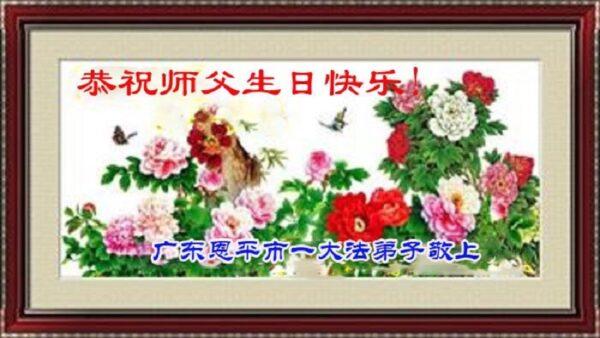 广东法轮功学员恭贺世界法轮大法日暨李洪志大师华诞(20条)
