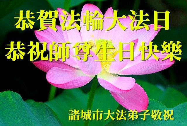 潍坊法轮功学员恭贺世界法轮大法日暨李洪志大师华诞(20条)
