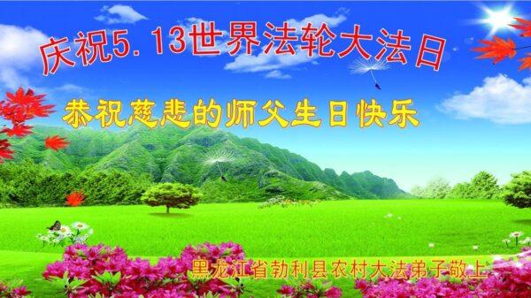 乡村法轮功学员恭贺世界法轮大法日暨李洪志大师华诞(19条)