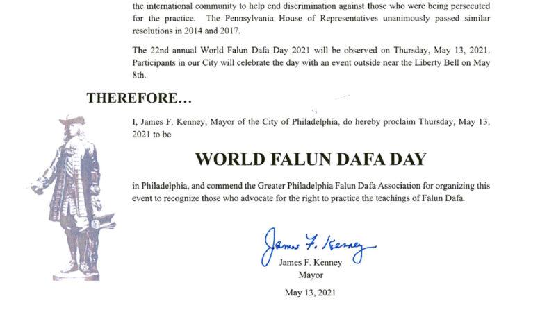 美國費城市長頒發褒獎令 慶祝世界法輪大法日
