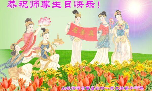 鄉村法輪功學員恭賀世界法輪大法日暨李洪志大師華誕(24條)