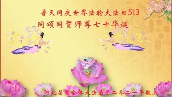 河北法轮功学员恭贺世界法轮大法日暨李洪志大师华诞(22条)